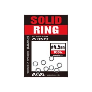 SOLID E SPLIT RING